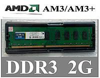 Оперативная память DDR3  2G 1333MHz  PC3-10600 AMD AM3/AM3+          ддр3 2Г 2Гб 2Gb