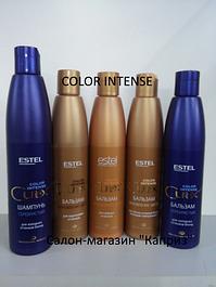 Уход за волосами COLOR INTENSE ESTEL