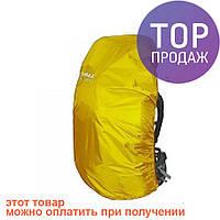 Чехол для рюкзака Terra Incognita RainCover XS Жел