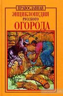 Православная энциклопедия русского огорода