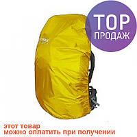 Чехол для рюкзака Terra Incognita RainCover XS Желтый / Чехол для защиты рюкзака