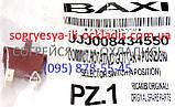 Переключатель режимов 4-е положения (ф.у, EU) Baxi Eco/Luna, Western Energy /Star, арт. 8434550, к.з. 0196, фото 3