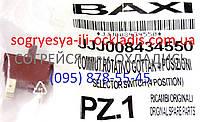 Переключатель режимов (4-е положения, фирменная упаковка) Baxi, Westen, артикул 8434550, код сайта 0732