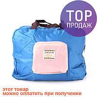 Летняя сумка с короткими ручками Blue / сумка-трансформер