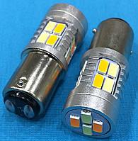 Светодиодная лампа P21/5W ba15s 1157 цвет белый/оранжевый