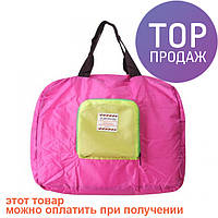 Летняя сумка с короткими ручками Pink / сумка-трансформер