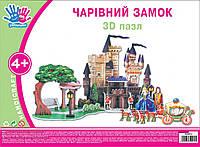 Набор для творчества 3D пазл Волшебный замок 1 Вересня 950912