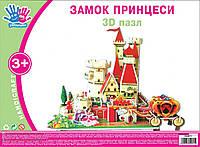 Набор для творчества 3D пазл Замок принцессы 1 Вересня 950911