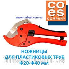 Ножиці для ппр і металопластикових труб 16-42 мм