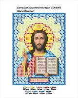 """Схема для частичной вышивки бисером 9х12 см  """"Иисус Христос"""""""