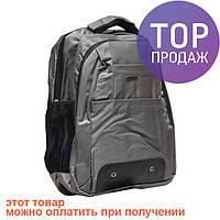 Современный эргономичный рюкзак E-SMILE  / спортивный рюкзак