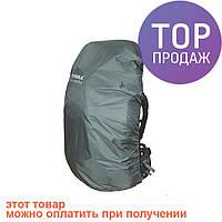 Чехол для рюкзака Terra Incognita RainCover XS Сер