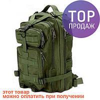 Тактический Штурмовой Военный Рюкзак 25л 5 цветов / туристический рюкзак