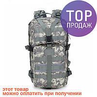 Тактический Штурмовой Военный Рюкзак 35-40л 5 цвета / туристический рюкзак