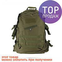 Тактический Штурмовой Военный Рюкзак 35-40л 3 цвета / туристический рюкзак