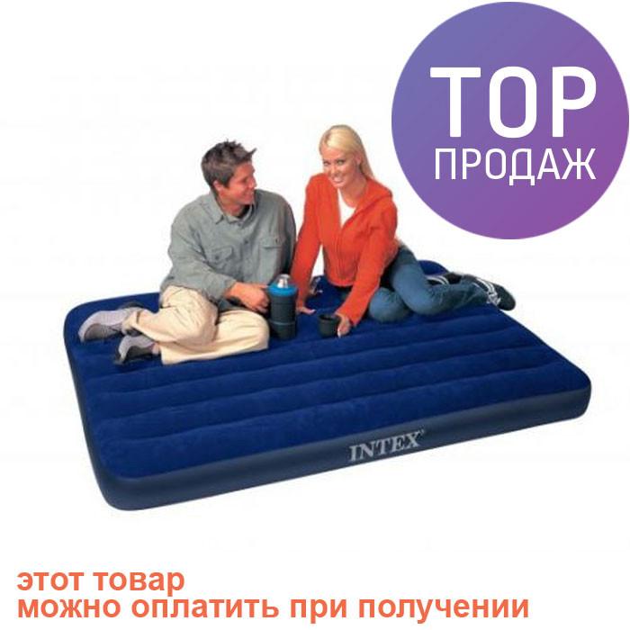 Полуторный надувной матрас Intex 68758 / надувная кровать - БРУКЛИН интернет-гипермаркет в Киеве