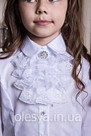 Блуза детская школьная с жабо Stefanie Размер 116-134