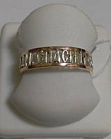 Серебряное кольцо оберег Спаси и Сохрани