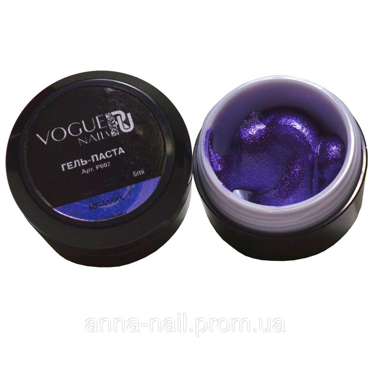 Гель-паста Vogue nails металлик фиолетовая, 5 г
