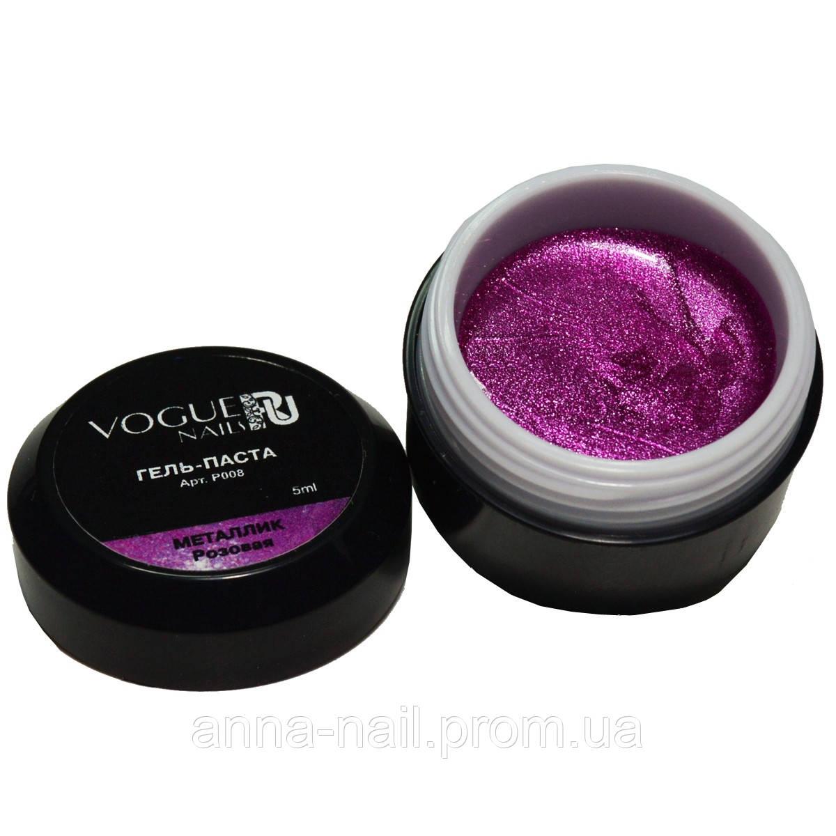 Гель-паста Vogue nails металлик розовая, 5 г