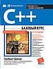 Герберт Шилдт C++: базовый курс, 3-е издание