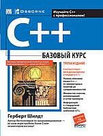 Шилдт C++