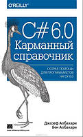 Джозеф Албахари C# 7.0. Карманный справочник