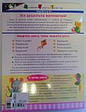Математика до школи: Предмети у просторі 4-6 років ДШ11108У АРТ видавництво Україна, фото 2