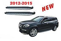 Боковые модельные пороги Mercedes GL x166 2012-2015 г.в.