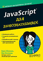 Крис Минник JavaScript для любознательных