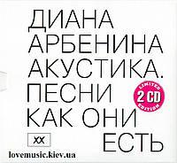 Музичний сд диск ДИАНА АРБЕНИНА Акустика. Песни как они есть (2013) (audio cd)