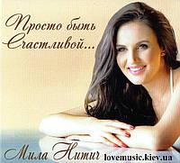 Музичний сд диск МИЛА НИТИЧ Просто быть счастливой (2015) (audio cd)