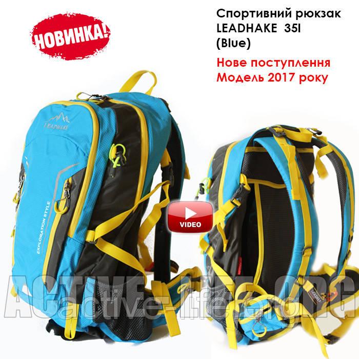Велосипедний рюкзак Leadhake 35l (blue) + ВІДЕО  47b0b6ba50715