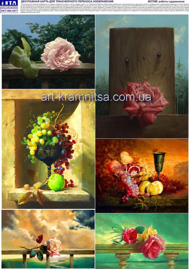 """Декупажная карта для трансфера """"Цветы 1"""".Интернет- магазин « ART-крамница» занимается продажей и производством товаров связанных с творчеством. мы предлагаем как заготовки и материалы для HAND-MADE так и уже готовые к применению в интерьерах эксклюзивные товары. http://art-kramnitsa.com.ua"""