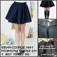 Школьная юбка-солнце KN-1 из неопрена цвет  черный