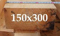 Сосновый Брус 150х300