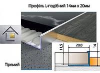 Профиль алюминиевый  L - образный прямой 14х20 для плитки, ламината, серебр, золото, бронза,шампань