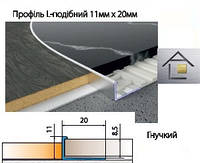 Профиль алюминиевый  L - образный гибкий 11мм х 20мм для плитки, ламината, серебр, золото, бронза,ша