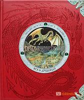 Эрнест Дрэйк Драконоведение. Все о драконах