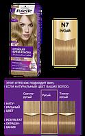 Palette Стойка крем-краска для волос N7 Русый