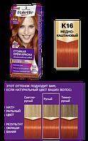 Palette Стойка крем-краска для волос KI6 Медно каштановый