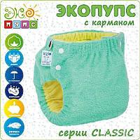 Многоразовый подгузник ЭКОПУПС с карманом Classic, с вкладышем, 3-7 кг (50-74), зеленый