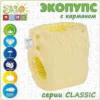 Многоразовый подгузник ЭКОПУПС с карманом Classic, с вкладышем, 3-7 кг (50-74), желтый