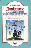 Довідник молодшого школяра з української мови і мовлення