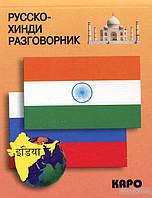 Русско-хинди разговорник
