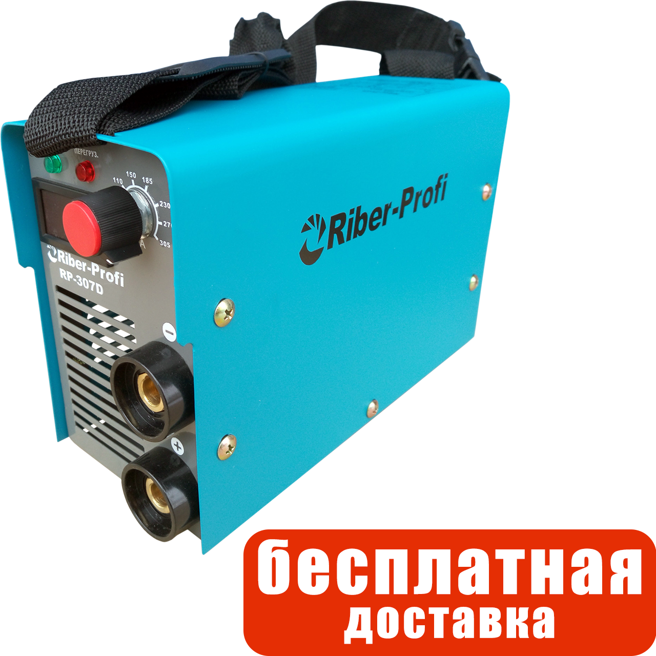 Сварочный инвертор MMA / РДС, 305 А, IGBT, Riber RP-307D, LED-экран