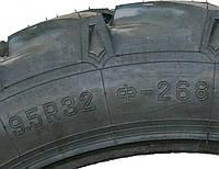 Покрышка с камерой для сельхозмашин 9.5R32 Ф-268