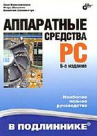 Колисниченко Олег Аппаратные средства PC в подлиннике