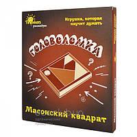 Игра Головоломка Масонский квадрат Thinkers
