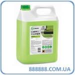 Средство для чистки ковровых покрытий  Carpet Cleaner (пятновыводитель) 5 кг 215101 Grass